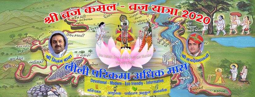 Vraj Yatra 2020 - Leeli Parikrama - Adhik Mass
